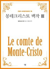 몽테크리스토 백작. 3(큰글자책)