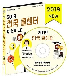 전국 콜센터 주소록(2019)(CD)