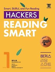 "<font title=""Hackers Reading Smart(해커스 리딩 스마트) Level 1"">Hackers Reading Smart(해커스 리딩 스마트...</font>"
