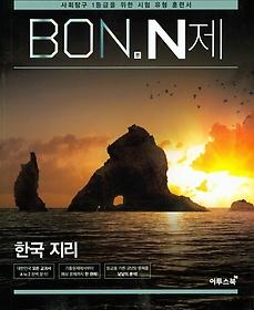 본(BON) N제 고등 한국지리(2020)