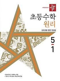 디딤돌 초등 수학 원리 5-1(2022)