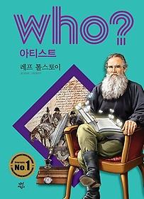 Who? 아티스트: 레프 톨스토이