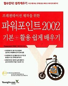 파워포인트 2002 기본 + 활용 쉽게 배우기
