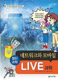 Live 과학. 3: 네트워크와 모바일