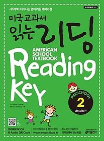 "<font title=""미국교과서 읽는 리딩 Preschool. 2: 예비과정편"">미국교과서 읽는 리딩 Preschool. 2: 예비...</font>"