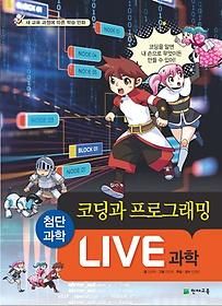 Live 과학. 5: 코딩과 프로그래밍