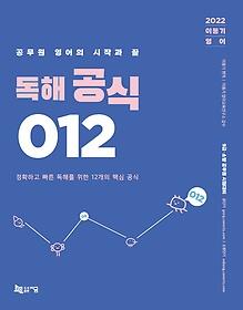 2022 이동기 영어 독해 공식 012