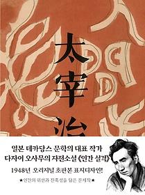"<font title=""인간 실격(미니북)(초판본)(1948년 오리지널 초판본 표지디자인)"">인간 실격(미니북)(초판본)(1948년 오리지...</font>"