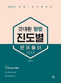 갓대환 형법 진도별 문제풀이(2021)