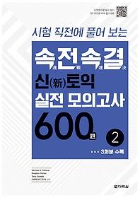 속전속결 신토익 실전 모의고사 600제. 2