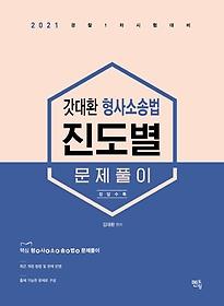 갓대환 형사소송법 진도별 문제풀이(2021)