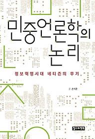 민중언론학의 논리