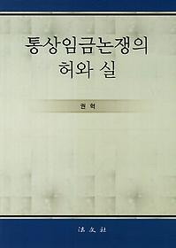 통상임금논쟁의 허와 실