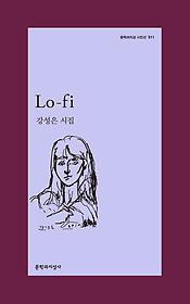 Lo-fi(로파이)