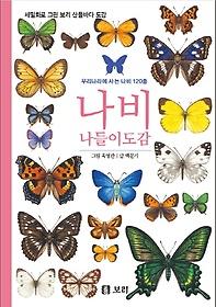 나비 나들이 도감