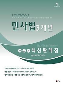 2022 Union 민사법 3개년 최신판례집