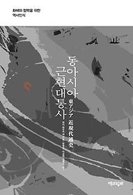 동아시아 근현대통사