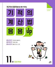 기적의 계산법 응용UP. 11(초등 6학년)