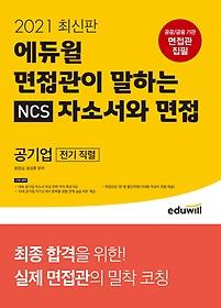 "<font title=""면접관이 말하는 NCS 자소서와 면접 공기업(전기 직렬)(2021)"">면접관이 말하는 NCS 자소서와 면접 공기업...</font>"