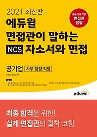 "<font title=""면접관이 말하는 NCS 자소서와 면접 공기업(사무 행정 직렬)(2021)"">면접관이 말하는 NCS 자소서와 면접 공기업...</font>"