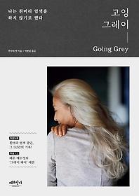 고잉 그레이(Going Grey)