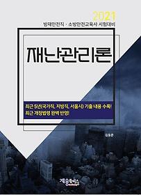 재난관리론(2021)