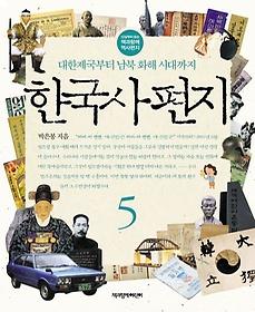 한국사 편지. 5