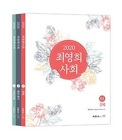 최영희 사회 기본서(2020)(전3권)