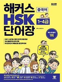 해커스 중국어 HSK 단어장(1-4급)