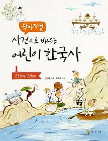 """<font title=""""왁자지껄 사건으로 배우는 어린이 한국사. 1"""">왁자지껄 사건으로 배우는 어린이 한국사. ...</font>"""