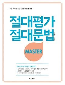 절대평가 절대문법(Master)