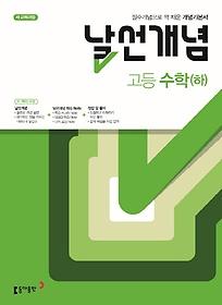 날선개념 고등 수학(하)(2021)