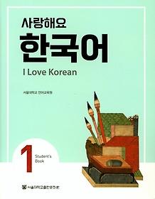 사랑해요 한국어(I Love Korean). 1(SB)