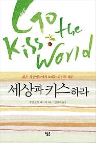 세상과 키스하라