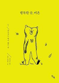 """<font title=""""행복한 곰, 비욘. 1: 아무것도 하지 않은 날"""">행복한 곰, 비욘. 1: 아무것도 하지 않은 ...</font>"""