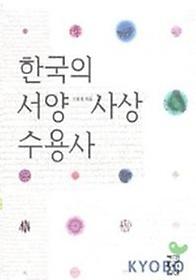 한국의 서양사상 수용사