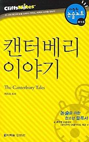 캔터베리 이야기 (다락원 클리프노트)