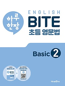 "<font title=""하루 한장 English BITE 초등 영문법 Basic. 2(2021)"">하루 한장 English BITE 초등 영문법 Basic...</font>"