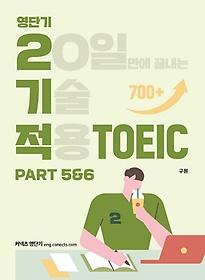 영단기 2기적 TOEIC Part 5&6