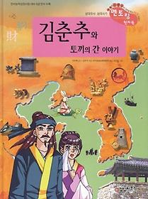 김춘추와 토기의 간 이야기