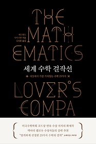 세계 수학 걸작선