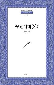 수난이대(외)