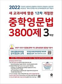 중학영문법 3800제 3학년(2022)