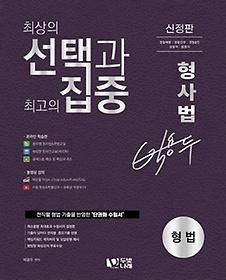 2022 박용두 형사법 형법