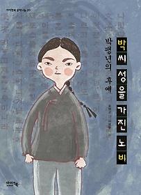 박팽년의 후예 박씨 성을 가진 노비