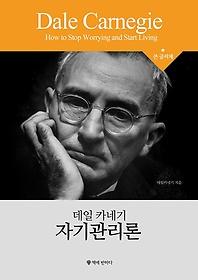 데일 카네기 자기관리론(큰글씨책)