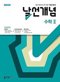 날선개념 고등 수학2(2021)