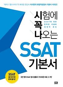 시험에 꼭 나오는 SSAT 기본서(2012)